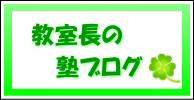 学習塾 大志 教室長のブログ