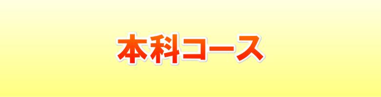 学習塾 大志 本科コース
