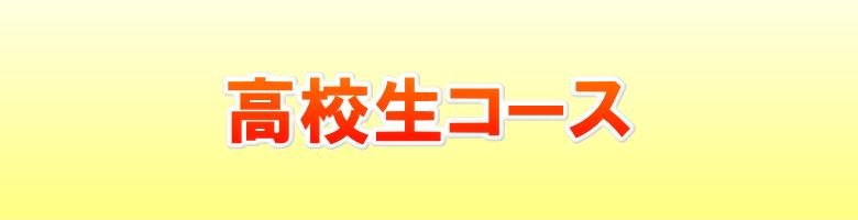 学習塾 大志 高校生コース