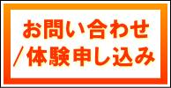 お問い合わせ/体験申し込み