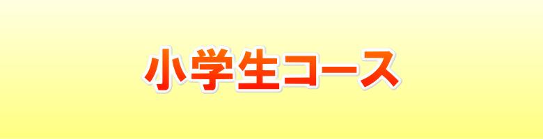 学習塾 大志 小学生コース
